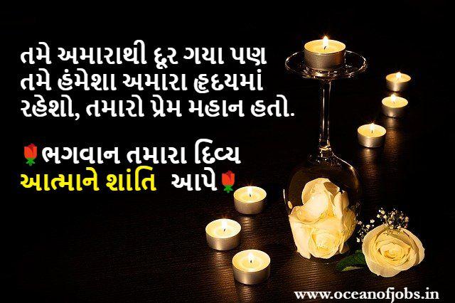 100+ શ્રદ્ધાંજલિ Message in Gujarati | Condolence Message in Gujarati