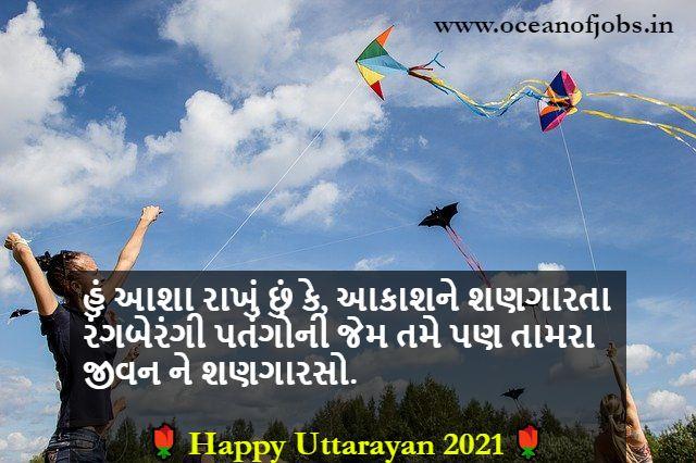Happy Uttarayan Quotes in Gujarati