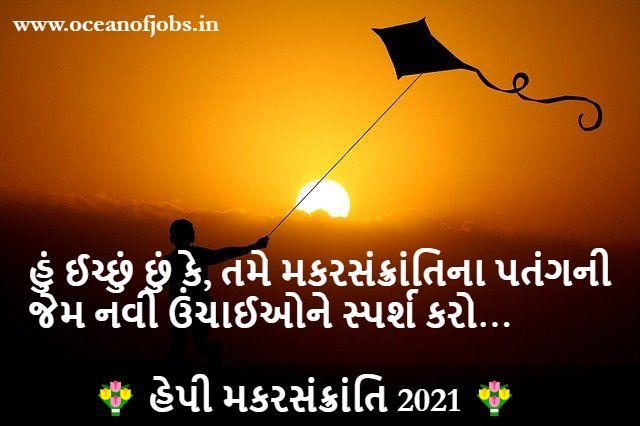 Makar Sankranti Wishes in Gujarati