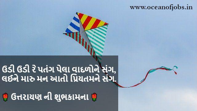 Makar Sankranti in Gujarati