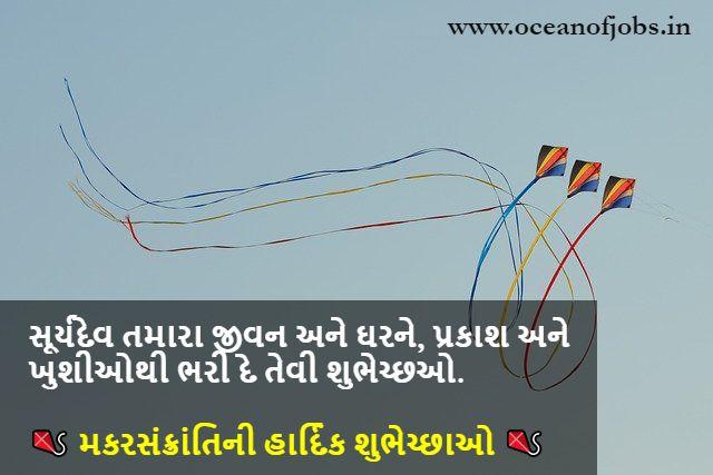 Uttarayan in Gujarati