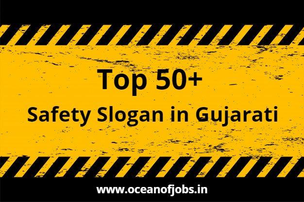50+ {સલામતી ના નારા} Safety Slogan in Gujarati Language 2021