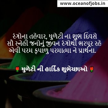 Happy Dhuleti Quotes in Gujarati