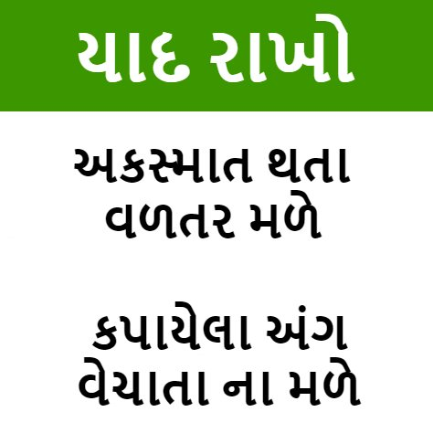 Industrial Safety Slogan in Gujarati