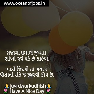 Good Morning Status in Gujarati