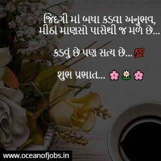 Good Morning Message in Gujarati