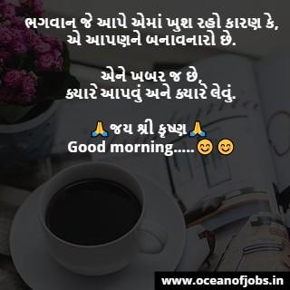 Good Morning SMS in Gujarati