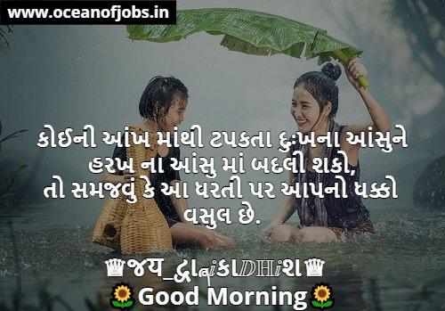 Good Morning MSG in Gujarati