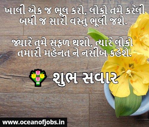Good Morning Shayari in Gujarati