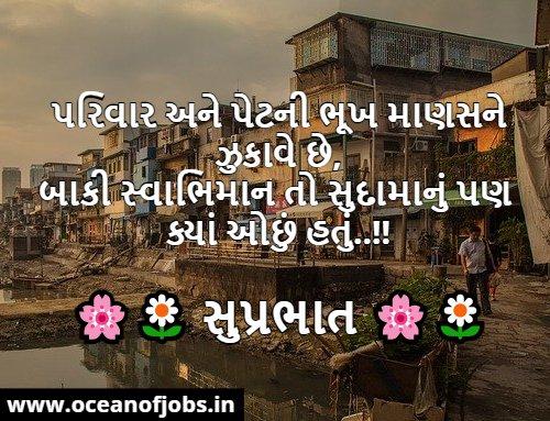 New Morning Thought in Gujarati