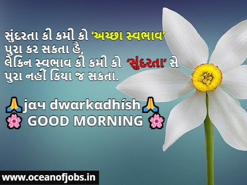 meaningful good morning quotes gujarati