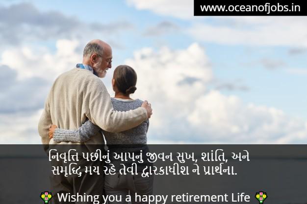 Retirement Wishes in Gujarati