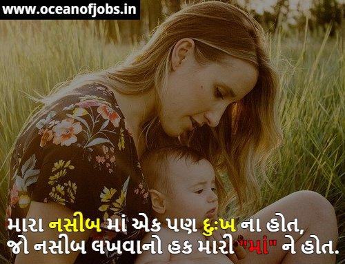 100+ મા વિશે કહેવતો 2021, Mother Quotes in Gujarati