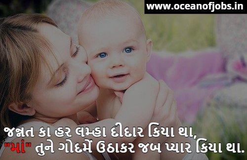 Maa Vise Suvichar in Gujarati