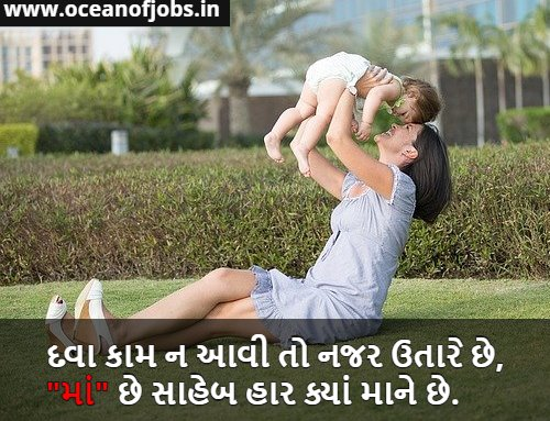 Mother Quotes in Gujarati