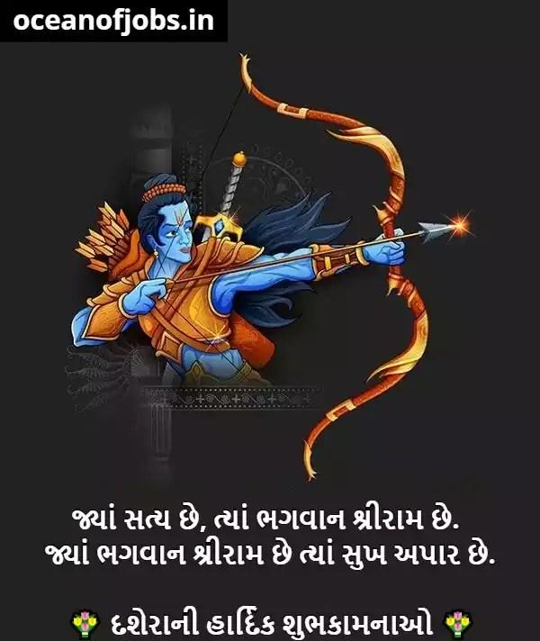 Dussehra Quotes in Gujarati