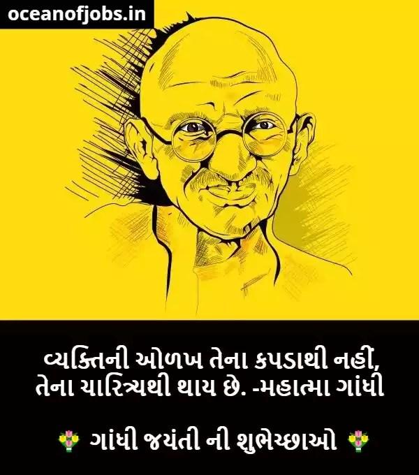 Mahatma Gandhi Suvichar in Gujarati