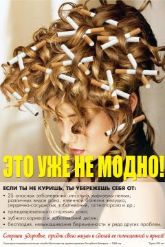 Курить не модно