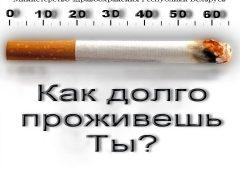 Как долго проживешь ты?