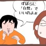 友人サジ子とネットショップをスタート。