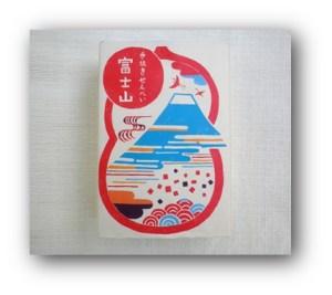 130630hujisanosenbeihako370