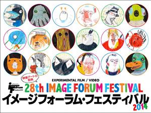 imageforumfes2014