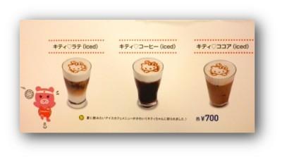 140725kittycoffee-400x227