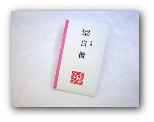 150422byakudan