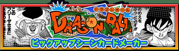 Scene Banner