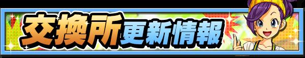 banner_0412_koukanjo-c9d2110955f454c3832f358f450610a0167342b2cd214d0199f10b62480115f0