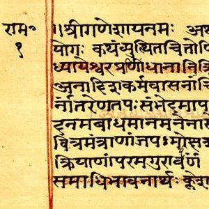 Patanjali's Yogasutra