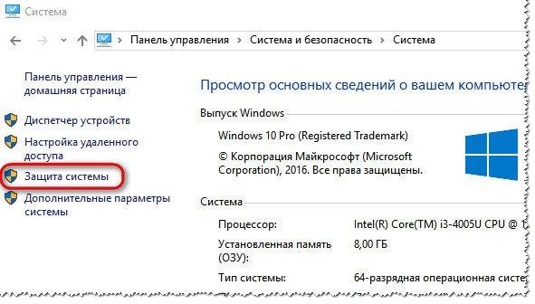 حماية نظام Windows 10 الخاص بك