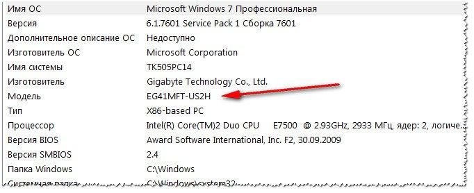 Msinfo32 - Model mat. ücret