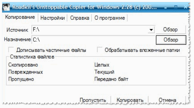 UnstopPable Copier - Example of the program window