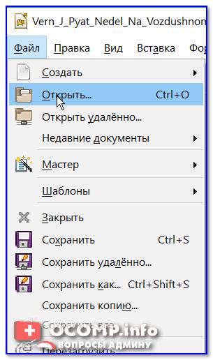 Ашық файл