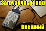 Загрузочный-Внешни-HDD