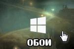 Oboi-Dlya-Windows
