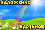 Nalozhenie-Kartinok-drug-na-druga