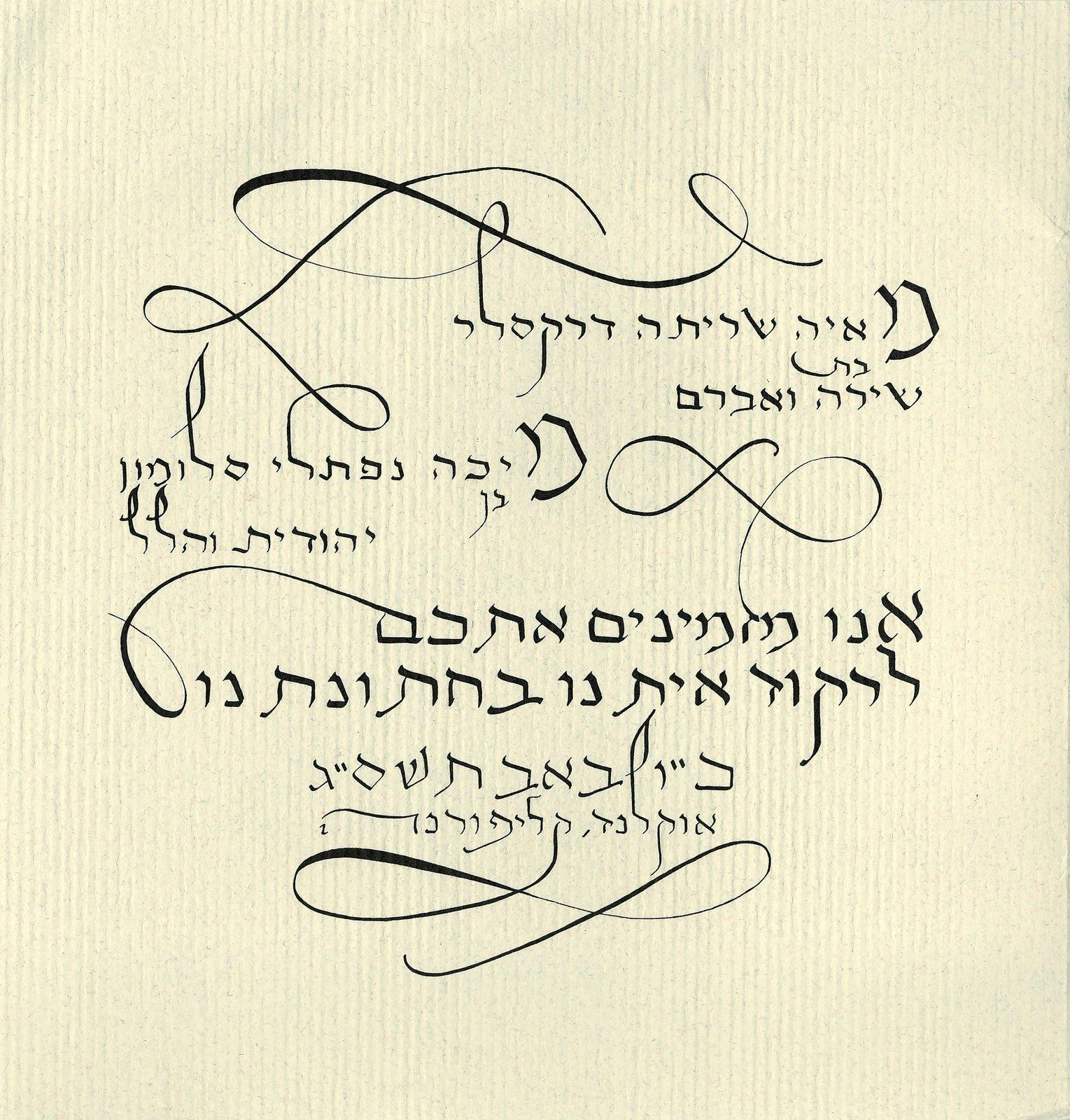 Hebrew Calligraphy