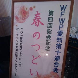 WFWPつどい看板