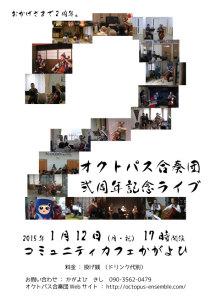 20150112ライブチラシA4