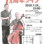 【告知】7.5周年ライブ!