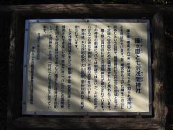 鐘ヶ嶽と七沢浅間神社