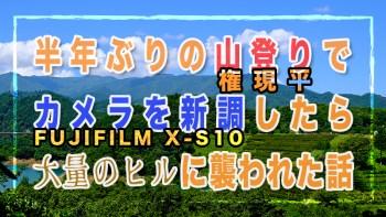 【登山】半年ぶりの登山(権現平)でカメラ(FUJIFILM X-S10)を新調したら大量のヒルに襲われた話