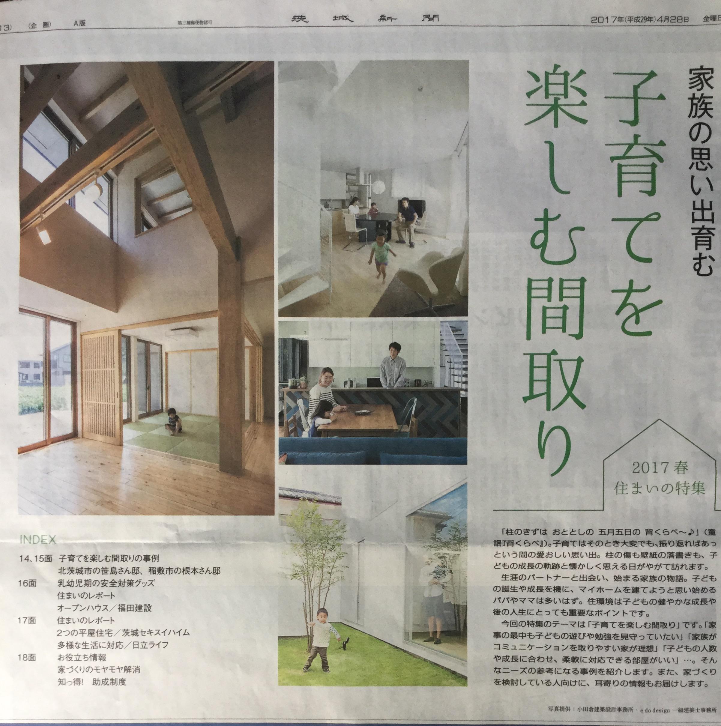 茨城新聞1