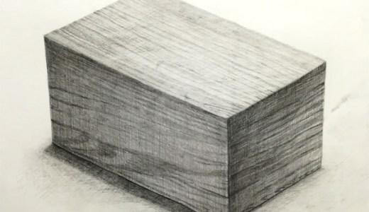 デッサン講座3 直方体の質感を描く
