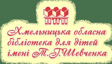Хмельницька обласна бібліотека для дітей імені Т.Г. Шевченка