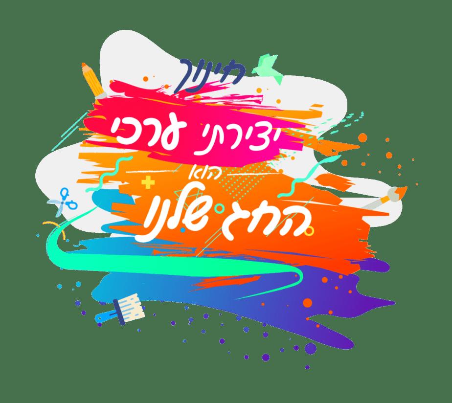 שמואל הראל יועץ ארגוני כלכלי (111