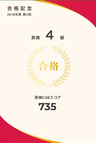 公文 英検4級