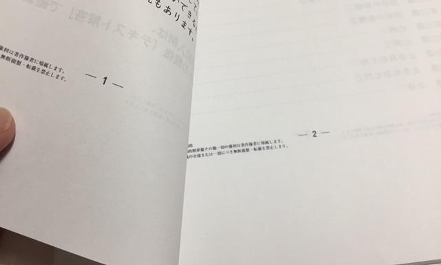 スタディサプリ印刷方法